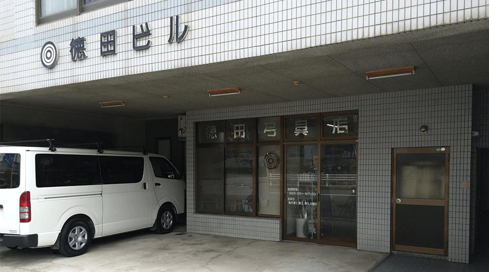 店舗案内 | 徳田弓道具店